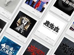 字体设计-设计些自己喜欢的乐队字体