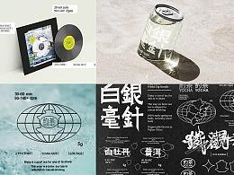 【約茶】品牌视觉创意