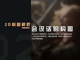 2D构图解析-会说话的构图10-18/2019小丑电影美术解析