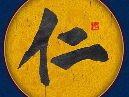书法字体(五)