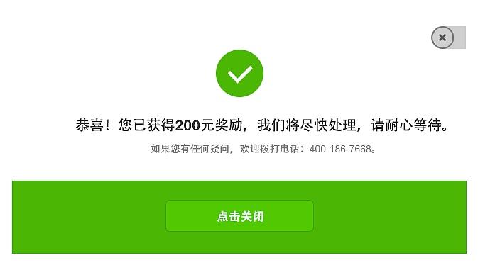 程序后台获奖兑换提示信息提示框设计图片