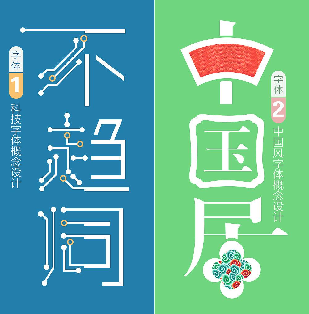 267 3 0 上海  |  ui设计师 模仿着做了一个科技感和中国风的字体设计图片