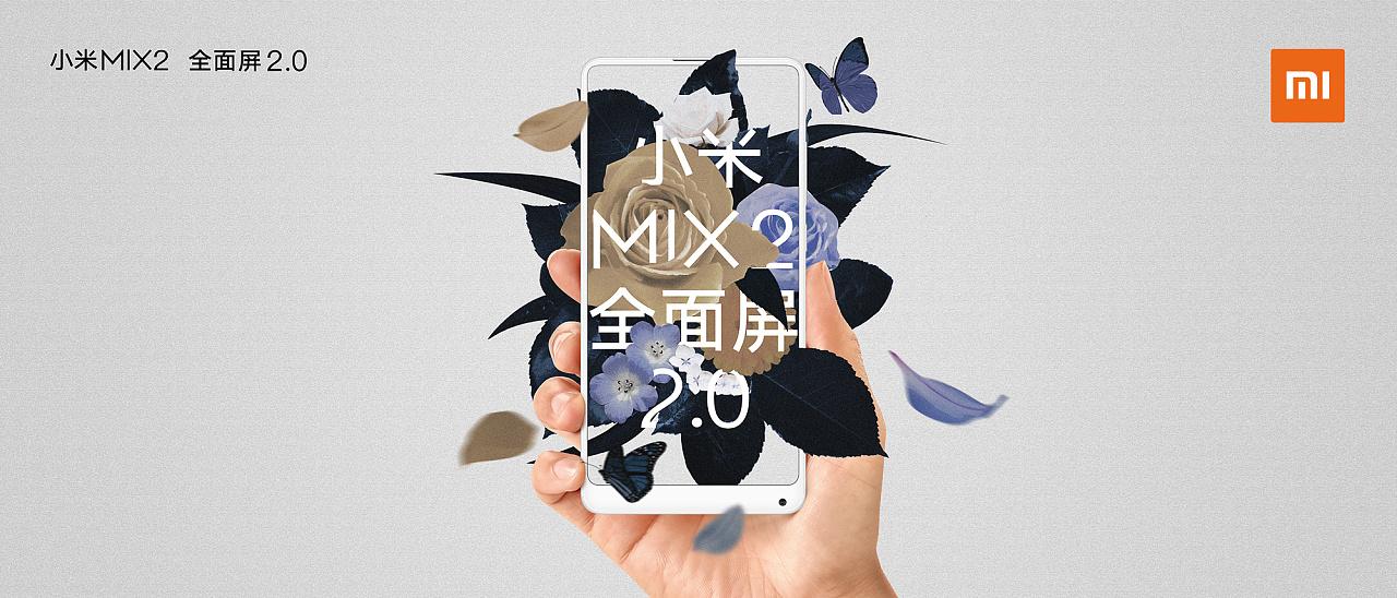 小米mix2-艺术绽放