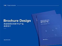画册设计 | 微盐智慧空间数字化产品
