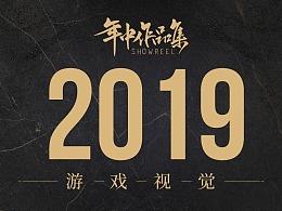 2019年中游戏视觉作品集