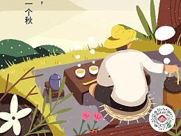 白露-24节气插画