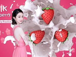 三维设计每日练习-草莓牛奶