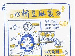 日常可爱的漫画2/2