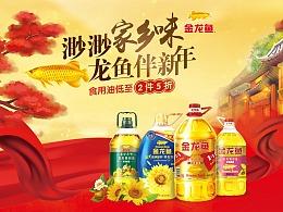 电商活动页面-金龙鱼粮油以及欧丽薇兰橄榄油