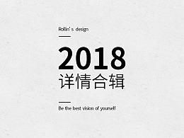 2018平台部分电器详情页合辑