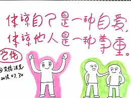 彩色装饰画,插画,视觉笔记----体谅
