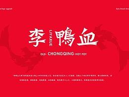李鸭血重庆老火锅品牌设计