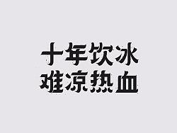 字体设计(三)