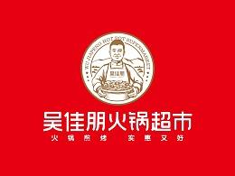 吴佳朋火锅超市标志及VIS设计