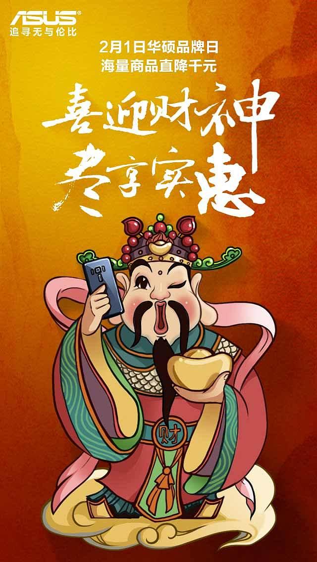 华硕音迎财神手绘海报|插画|商业插画|小耶米 - 原创