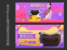 电商banner图活动图及活动页面 部分