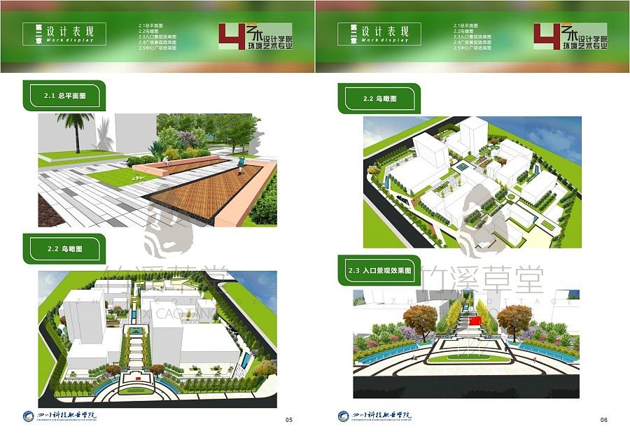 毕业设计排版/校前区景观设计图片