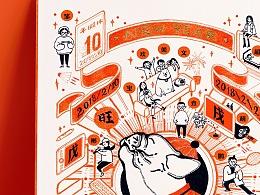 「恭贺新年」- YPT 新年海报