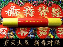 2016新春猴年/齐天大圣对联