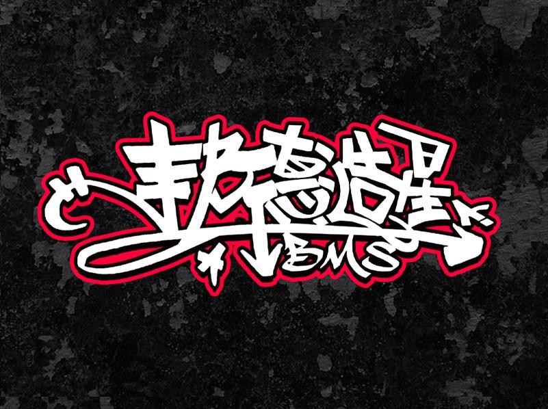 汉字中文定制字体v字体|字体|字形/平面|七兔涂鸦上海铂匠建筑设计图片