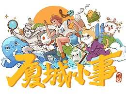 鱼龙杂记社漫画第1话—新人报到!