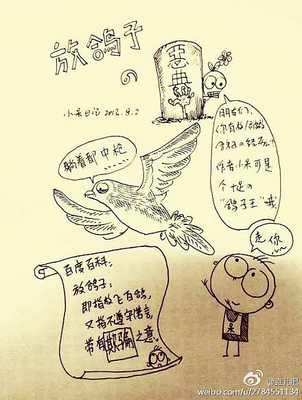 小呆微漫之【放鸽子的恶典】