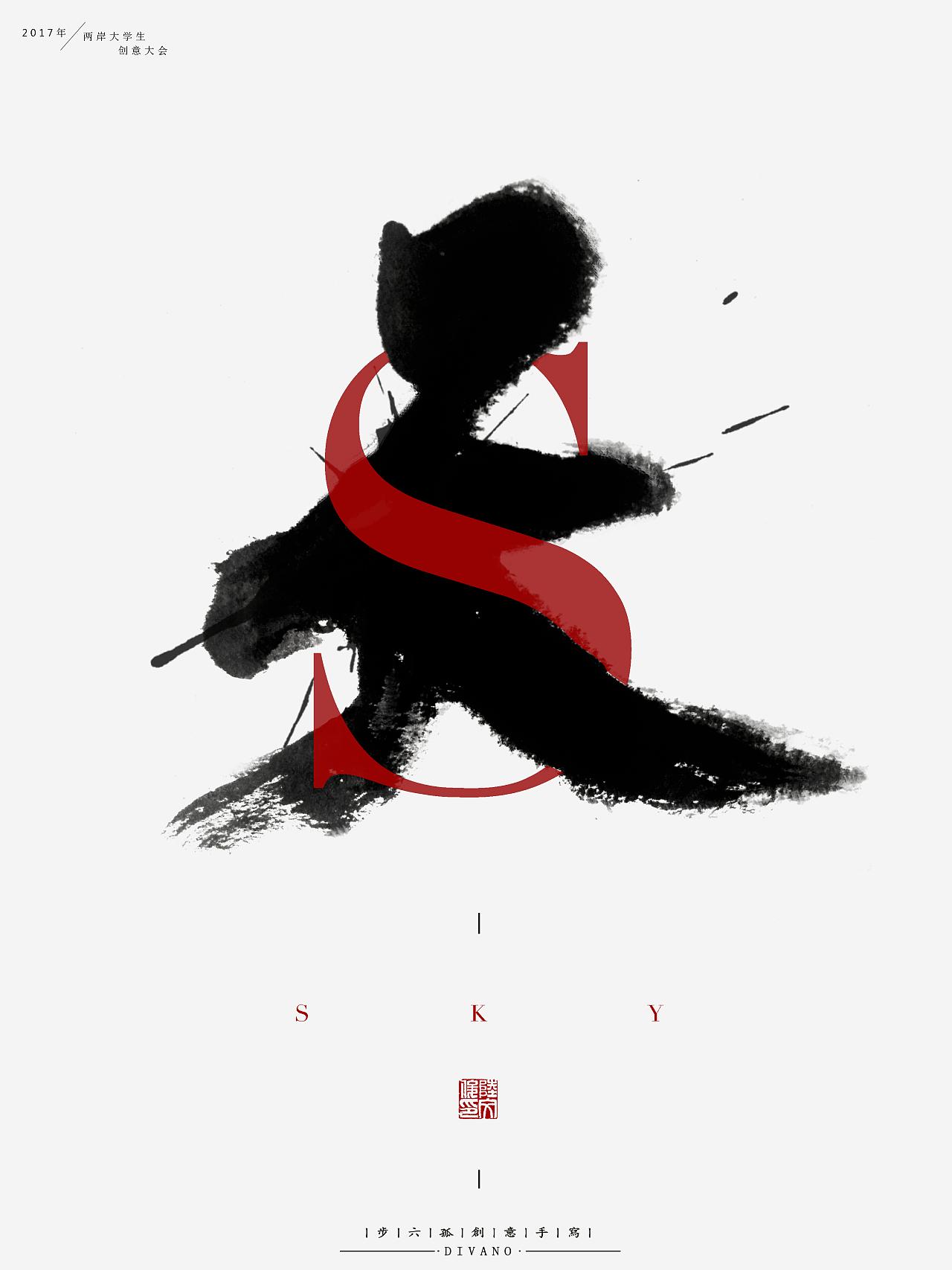 造字工坊第一期汉字创意海报设计|平面|海报|六