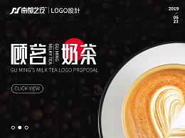 【陌小成】顾茗奶茶LOGO设计/字体设计