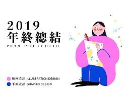 2019 年终总结 作品集  Portfolio 插画/平面设计