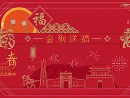 2018春节海报