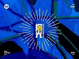 拾光—UI中国十周年