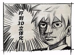 广马长图漫画2