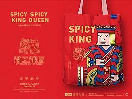 餐饮品牌设计-辣王辣后 麻辣烫