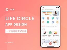 Life圈生活社交App