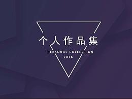 2016作品集