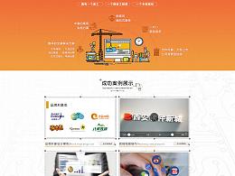 微猴科技网站
