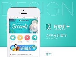 商场体系app
