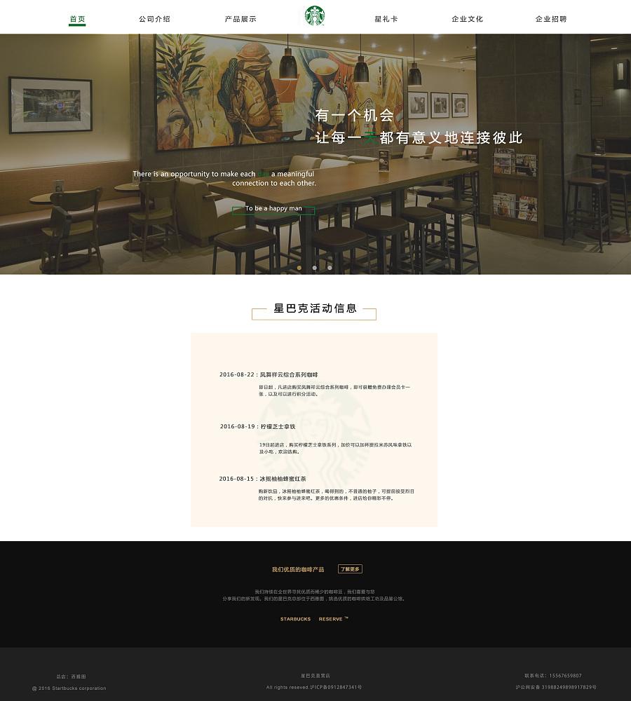 星巴克官网设计|企业官网|网页|zuzannying图片