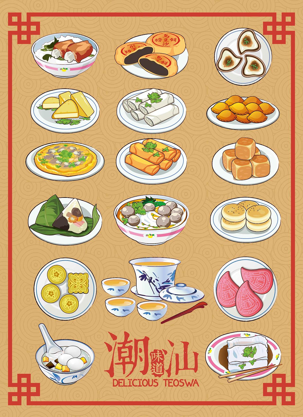 潮汕美食logo
