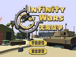 Unity3D制作《无限战争》