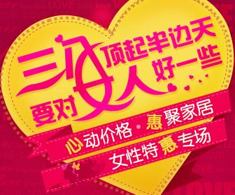 三八妇女节CPS广告设计