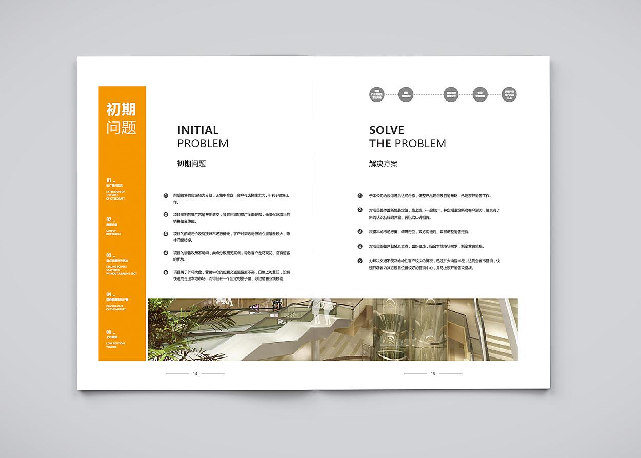 企业画册排版练习12-17页图片