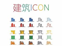 建筑icon