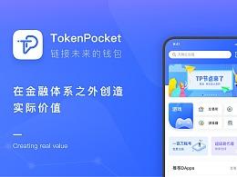 token pocket区块链钱包2.0改版