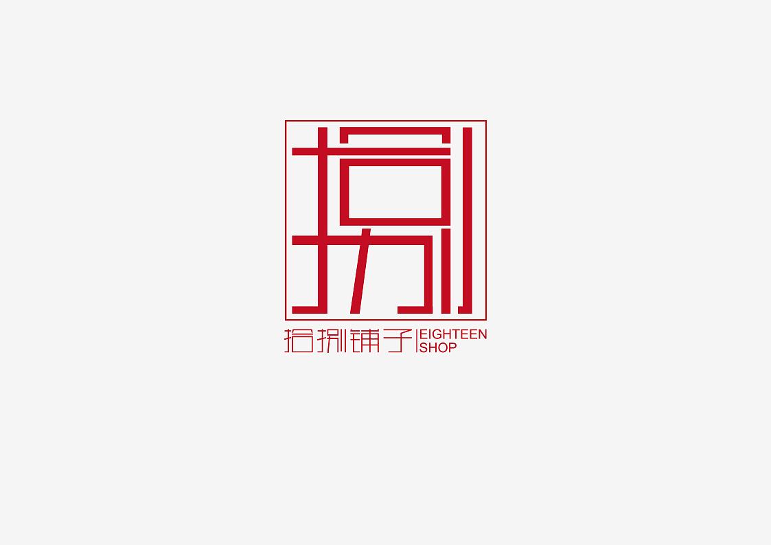 半调子设计师的logo集图片
