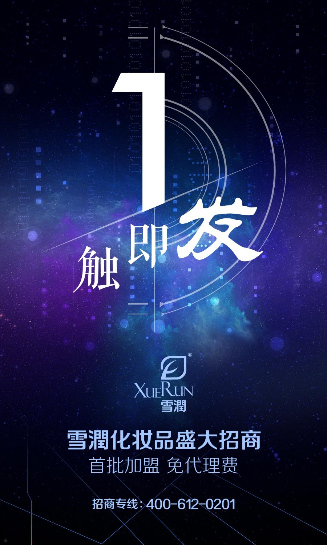 【化妆品】微信招商系列海报稿|海报|平面|默_