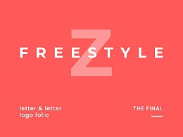 字母组合freestyle(Z篇-完结)