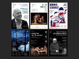 17-18汕大艺术季海报