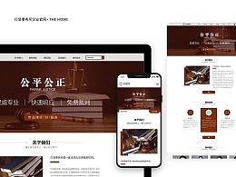 灯塔事务所企业官网设计