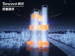 腾讯 智慧建筑 | 发布会视频